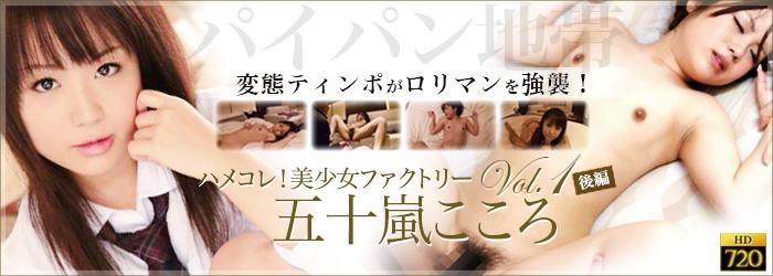 ハメコレ!美少女ファクトリー Vol.1 後編 五十嵐こころ