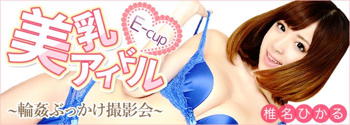 美乳アイドル~輪姦ぶっかけ撮影会~ Vol.1