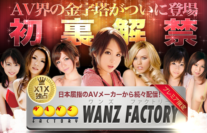 bnr_wanzfactory_20120920.jpgの写真