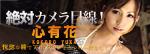 Encore Vol.33 絶対、カメラ目線 心有花