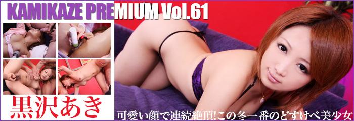 >カミカゼプレミアム Vol.61 黒沢あき