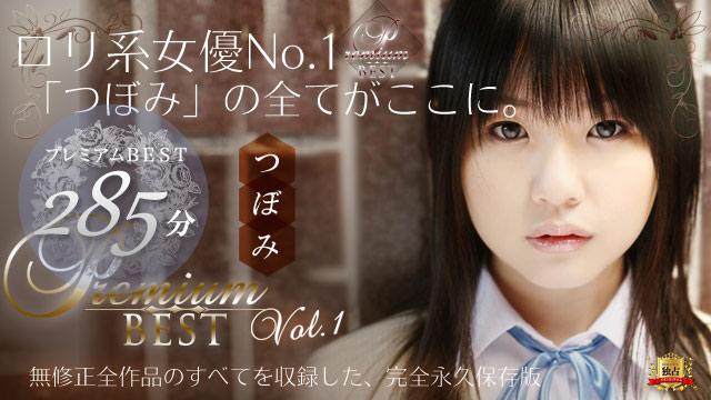 つぼみ – プレミアムBEST Vol.1