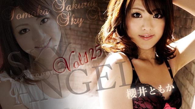 櫻井ともか – SKY ANGEL Vol.125