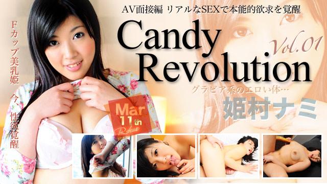 姫村ナミ – CandyRevolution 01 ~AV面接編 リアルなSEXで本能的欲求を覚醒~