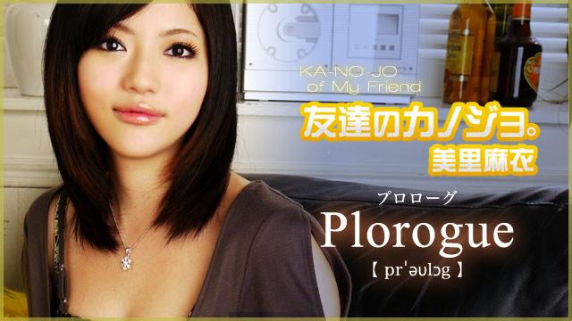 美里麻衣 – 友達のカノジョ プロローグ