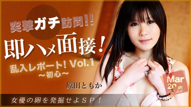 原田ともか – 突撃ガチ訪問!! 即ハメ面接 乱入レポート!Vol.1 ~初心~