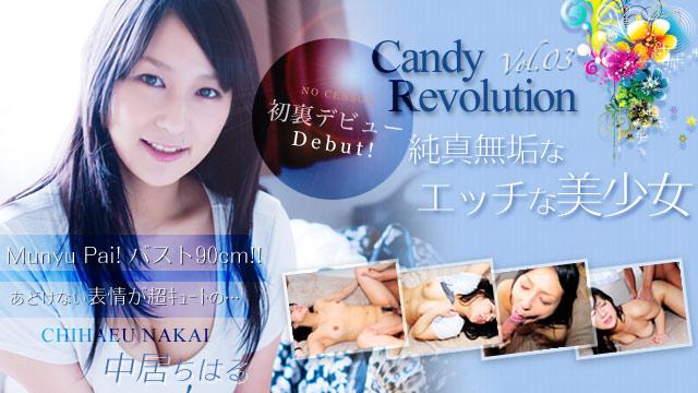 中居ちはる – 純真無垢なエッチな美少女~Candy Revolution Vol.3~