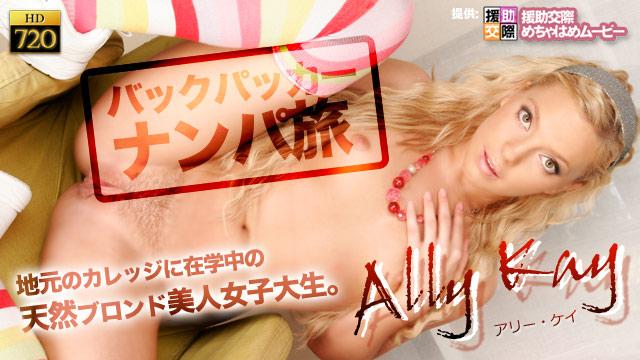 Ally Kay – バックパッカーナンパ旅