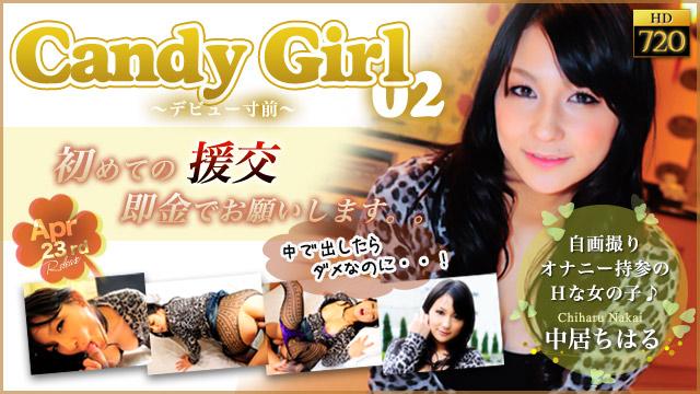 中居ちはる – CANDY GIRL 02 ~はじめての援交~
