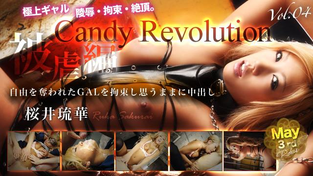 桜井琉華 – 被虐編 ~Candy Revolution Vol.4~