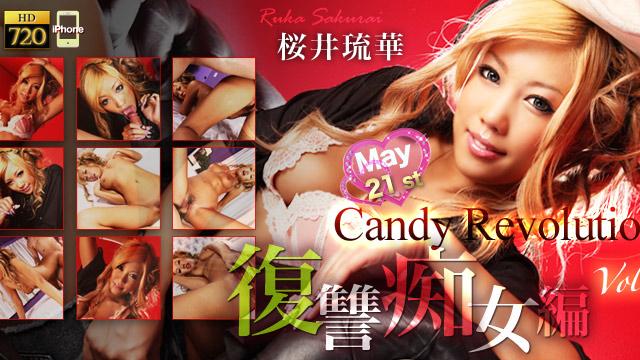 桜井琉華 – 復讐痴女編 ~Candy Revolution Vol.5~