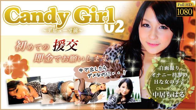 中居ちはる – FULLHD版 Candy Girl 02 ~はじめての援交~