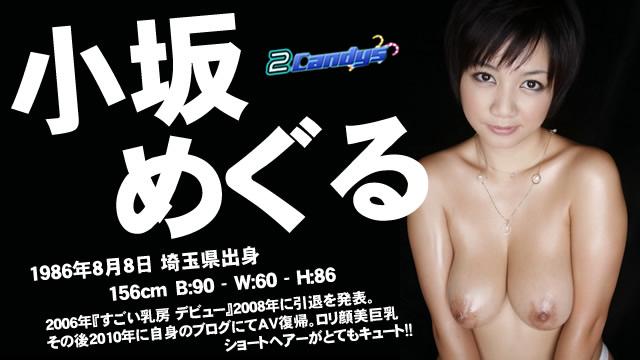 小坂めぐる – 成人電影少女 命奴少女 Vol.1
