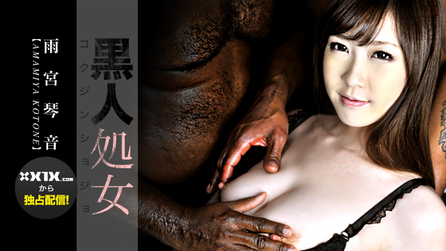黒人処女 Vol.1 雨宮琴音