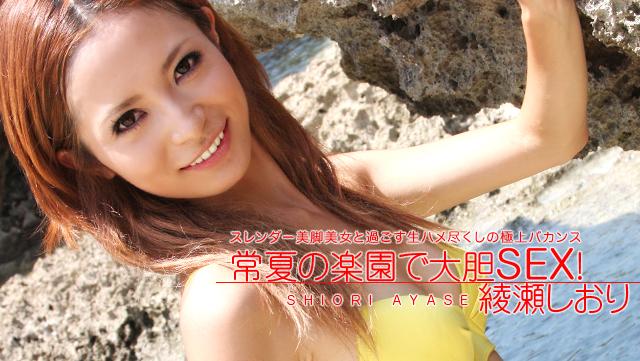 Encore Vol.9 綾瀬しおり