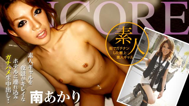 Encore Vol.10 南あかり