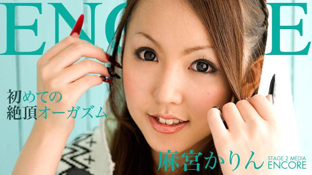ENCORE Vol.13 麻宮かりん