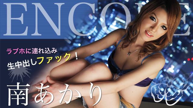 Encore Vol.10 Part.2 南あかり