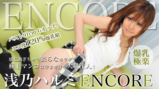 Encore Vol.15 浅乃ハルミ