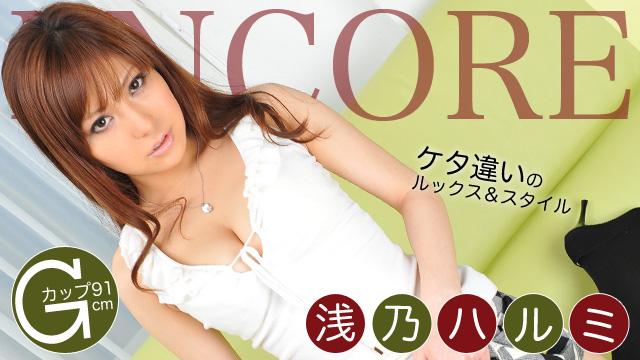 ENCORE Vol.15 Vol.2 浅乃ハルミ