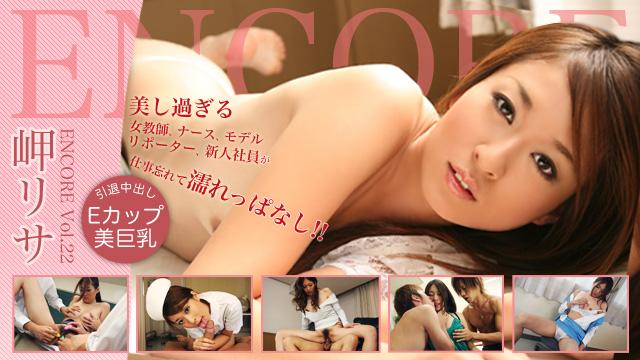 ENCORE Vol.22 岬リサ