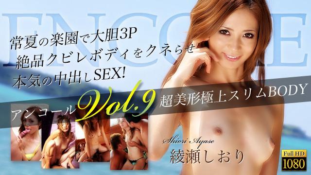 アンコール Vol.27 綾瀬しおりのエッチなお仕事